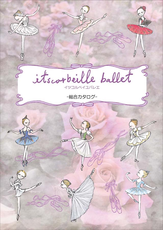 itscorbeille ballet カタログ