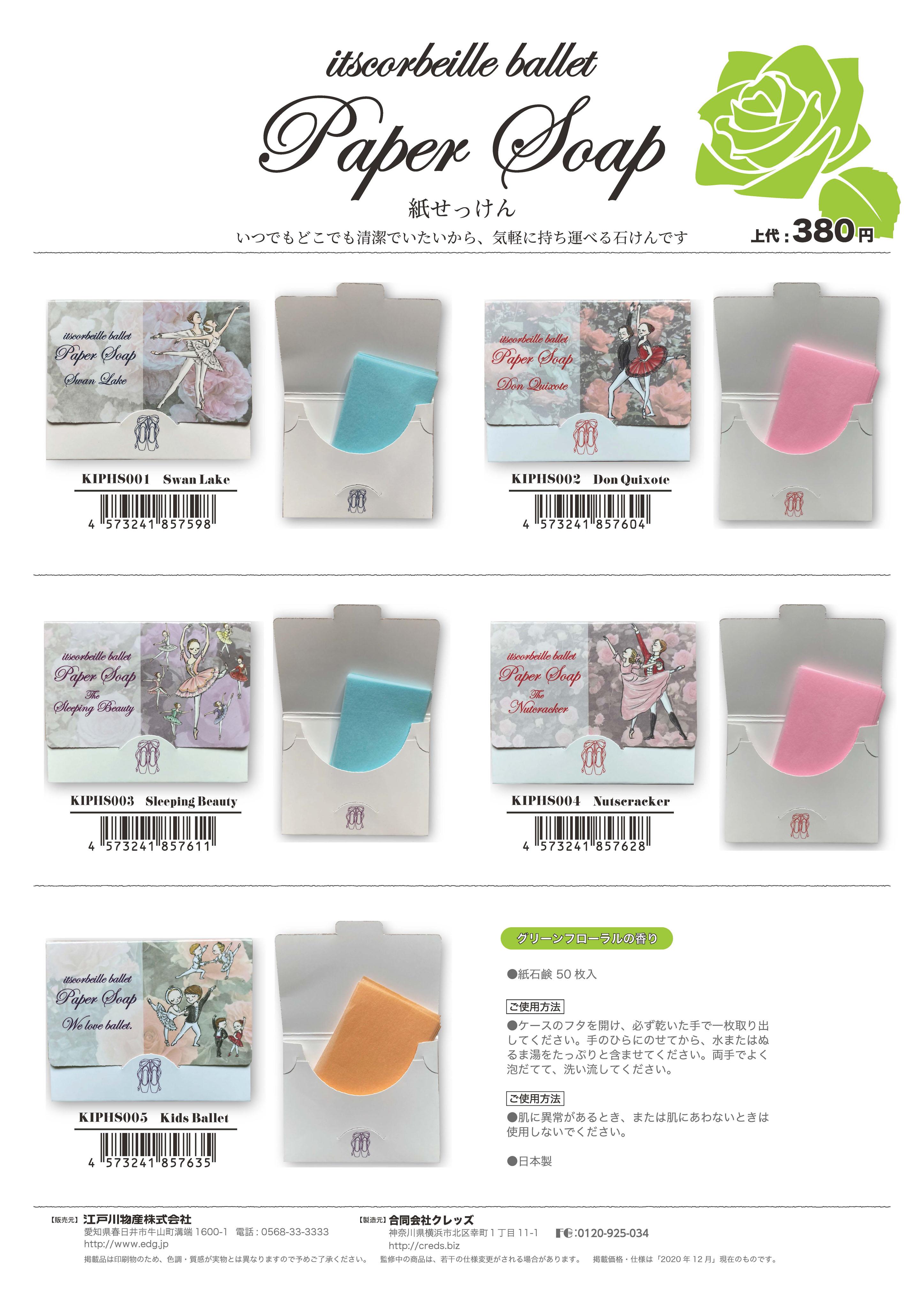 itscorbeille_紙石鹸